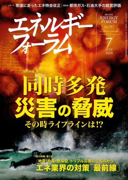 月刊エネルギーフォーラム 2020年7月号