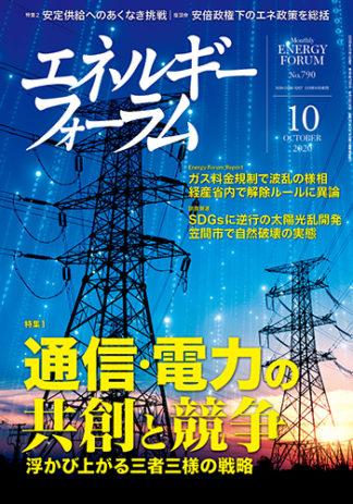 月刊エネルギーフォーラム10月号