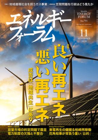 月刊エネルギーフォーラム11月号